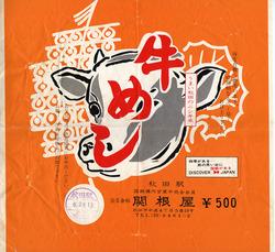 bento_akita2.jpg