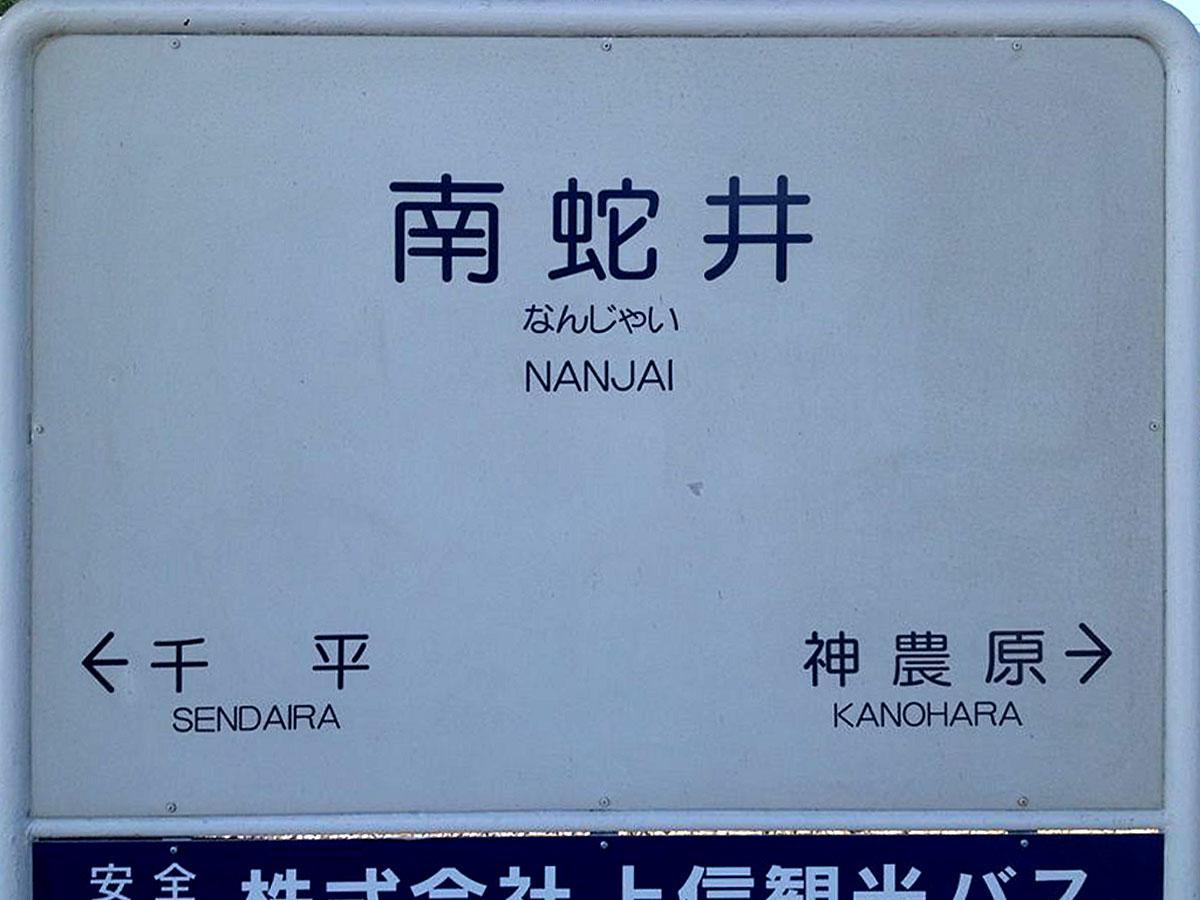 山田君の世界